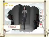 《时尚中国》 20180514