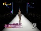 《时尚中国》 20180515