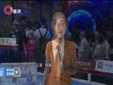 《重庆新闻联播》 20180516