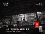 《小微看台州》(3)小微金融上高速 走遍中国 2018.05.16 - 中央电视台 00:26:20