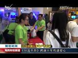 海西财经报道 2018.05. 15 - 厦门电视台 00:08:38