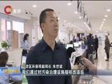 《重庆新闻联播》 20180517