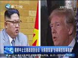 """朝鲜半岛 """"倒春寒""""来了? 两岸直航 2018.5.17 - 厦门卫视 00:30:09"""