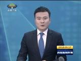 《西藏新闻联播》 20180517