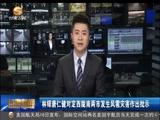 [甘肃新闻]林铎唐仁健对定西陇南两市发生风雹灾害作出批示