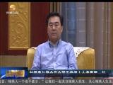 [甘肃新闻]林铎唐仁健会见全国无党派人士考察团一行