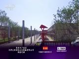 《小微看台州》(4)小企业 大舞台 走遍中国 2018.05.17 - 中央电视台 00:25:24
