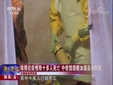 [华人世界]刚果(金) 埃博拉疫情致十多人死亡 中使馆提醒加强自身防范