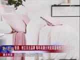 [华人世界]澳大利亚 张清:创立自主品牌 每年向澳大利亚家庭销售万件床上用品