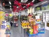 """[贵州新闻联播]大数据打造智慧超市 """"私人订制""""提升消费服务"""