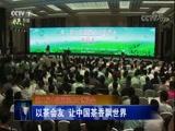 第二届中国国际茶业博览会 以茶会友 让中国茶香飘世界[聚焦三农视频]