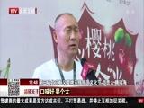 [特别关注-北京]第三届北京顺义樱桃采摘旅游文化节6月1日举办