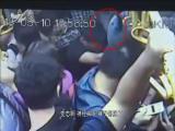 文明点赞:公交车上一男子猥亵女性,乘客合力将其制服 文明论坛 2018.5.20 - 厦门电视台 00:09:42