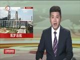 《云南新闻联播》 20180520