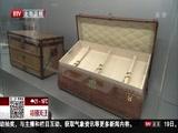 [特别关注-北京]路易威登免费展讲述品牌故事