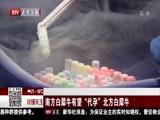 """[特别关注-北京]南方白犀牛有望""""代孕""""北方白犀牛"""