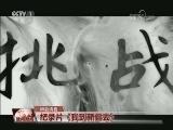 [视频]【稍后请看】纪录片《我到新疆去》