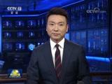 《新闻联播》 20180521 19:00