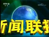 《新闻联播》 20180521 21:00