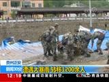 [新闻30分]中央气象台继续发布暴雨蓝色预警