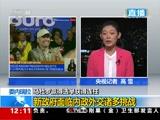 [新闻30分]委内瑞拉 马杜罗赢得选举获得连任 大选投票整体平稳有序