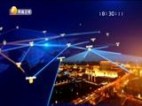 《陕西新闻联播》 20180521