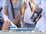 涉事旅游公司被罚30万 相关人员不同程度受罚