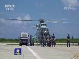 [军事报道]西沙渔民突发重病 海军直升机紧急转运
