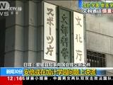 [新闻30分]日媒:爱媛县知事向国会提交新文件