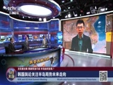 [今日关注]多国记者抵朝见证拆除核试验场 韩记者团遭拒