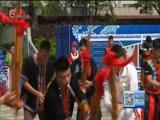 """[贵州新闻联播]贵州少数民族同胞欢庆传统节日""""四月八"""""""
