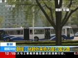 [新闻30分]朝媒:依赖外来势力是亡国之路