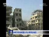 [军事报道]叙军方完全收复大马士革周边地区