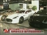 [视频]【关税降低 进口汽车要便宜啦】专家分析:消费者得实惠 国内行业提质增效