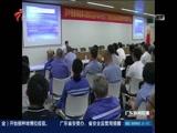 《广东新闻联播》 20180522