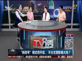 """""""新高考""""模式将开启,不分文理影响大吗? TV透 2018.05.22 - 厦门电视台 00:24:58"""