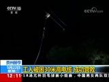 [新闻30分]贵州册亨 工人被困30米高电缆 成功营救