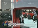 [视频]我国将相当幅度降低汽车进口关税