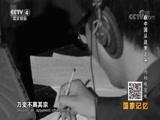 20180522 《新中国从这里走来》系列
