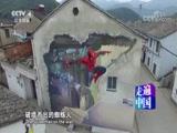 《青年先锋》(2)创客到 小镇笑 走遍中国 2018.05.22 - 中央电视台 00:25:22