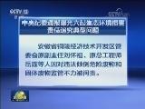 [视频]中央纪委通报曝光六起生态环境损害责任追究典型问题