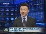[视频]中办 国办印发《关于深入推进审批服务便民化的指导意见》