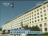 [视频]美韩领导人表示将共推半岛无核化
