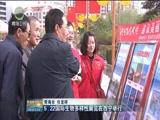 [青海新闻联播]简讯20180524