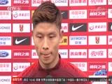 [国足]中国男足国家队新兵宣言:尽快融入球队