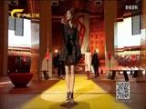 《时尚中国》 20180524