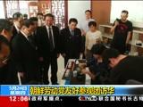 [新闻30分]朝鲜劳动党友好参观团访华