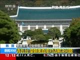 [新闻30分]朝美领导人会晤取消 青瓦台:望朝美直接对话解决问题