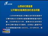 [山西新闻联播]山西省纪委监委公开曝光8起典型违纪违法问题