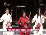 [广东新闻联播]《国乐大典》巅峰之夜今晚登陆广东卫视